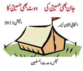 MWM election symbol